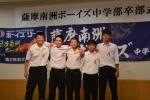 薩摩南洲ボーイズ・中学部 第3期生卒部式(10月8日)