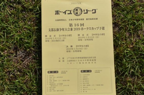 第16回支部長旗争奪大会兼ホークスカップ予選(5月12日 志布志有明球場)